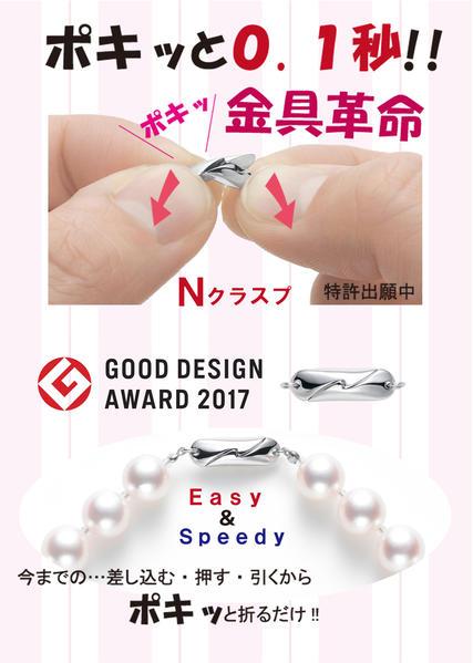 マグネットクラスプ グッドデザイン賞 受賞