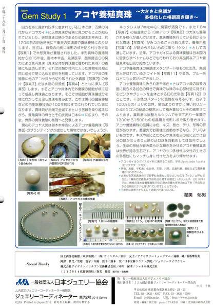 アコヤ養殖真珠