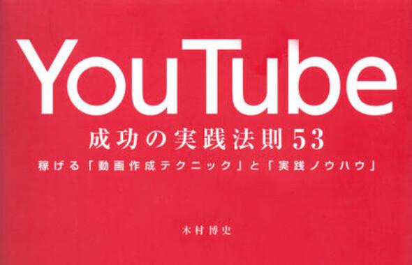 YouTube成功の実績法則53